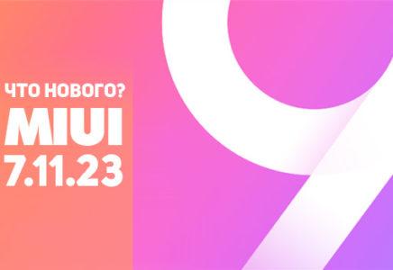 Обновление MIUI 9 7.11.23 — что нового?