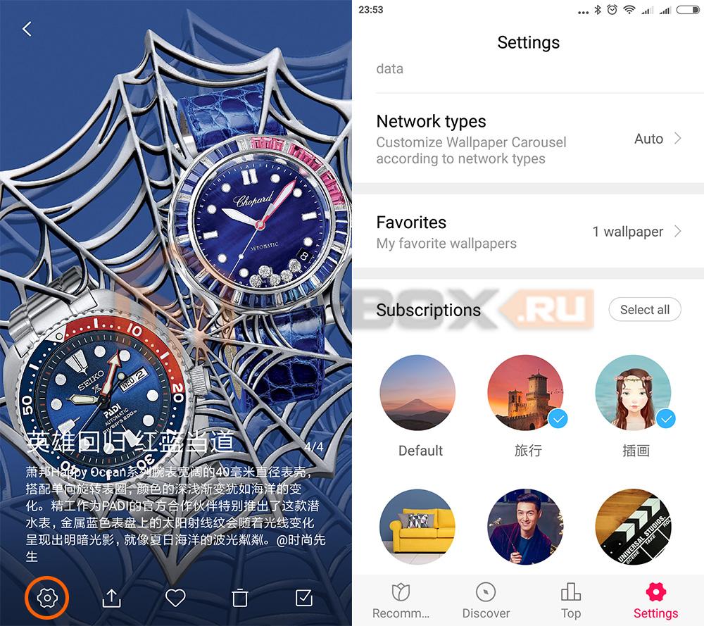 Приложение Карусель на Xiaomi - настройка