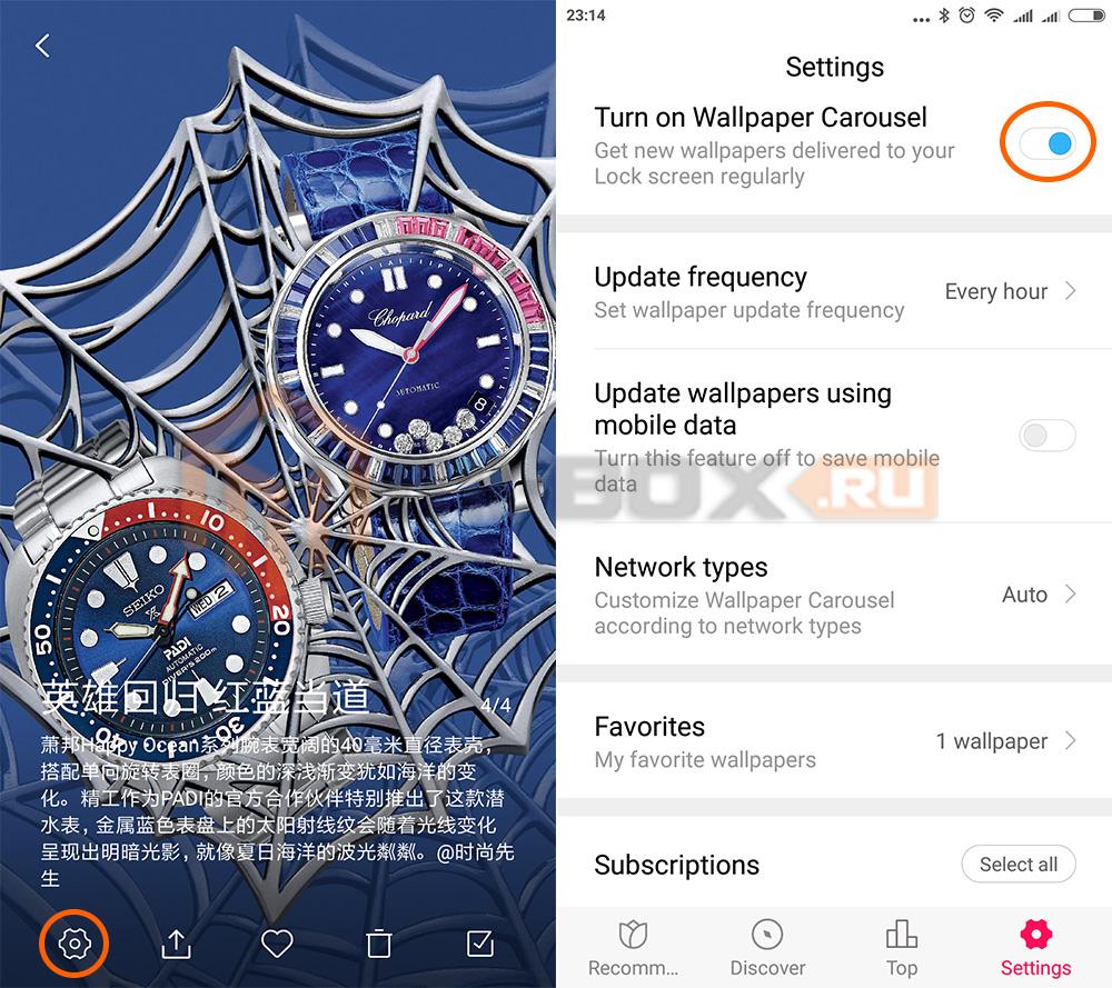 Приложение Карусель на Xiaomi - отключение