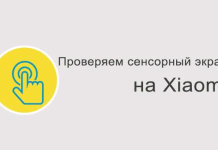 Как проверить сенсорный экран на Xiaomi?