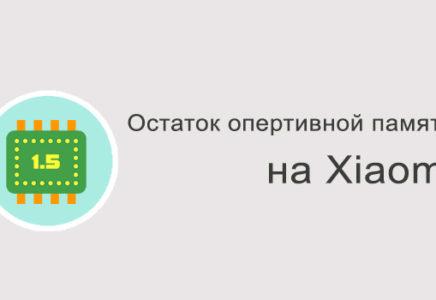 Как узнать количество свободной оперативной памяти на Xiaomi?