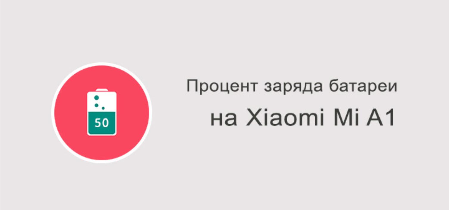 Как включить проценты зарядки на Xiaomi Mi A1?