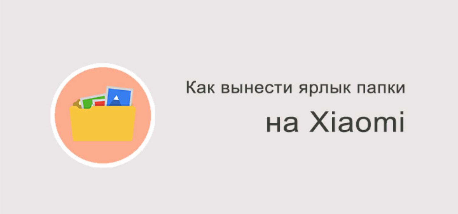 Как вынести ярлык папки на рабочий стол Xiaomi?
