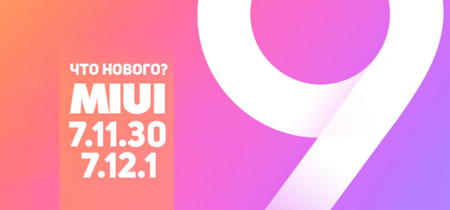 Обновление MIUI 9 7.11.30 — что нового?