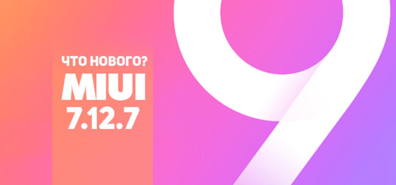 Обновление MIUI 9 7.12.7 — что нового?