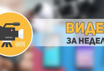 Лучшие видео Xiaomi за неделю #001