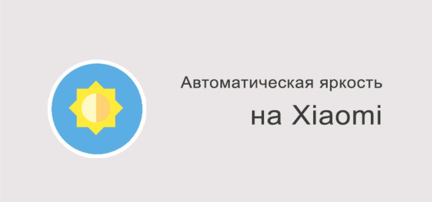 Произвольно меняется яркость Xiaomi — что делать?