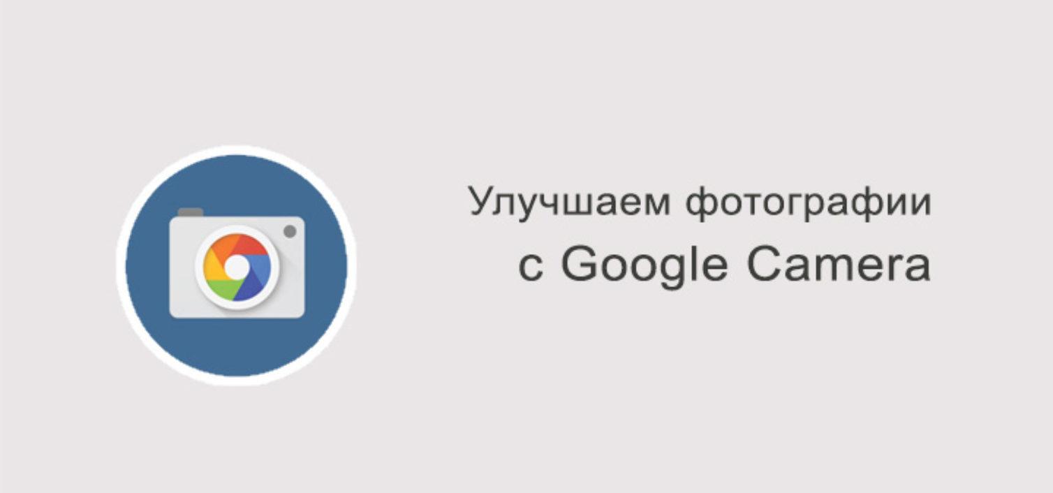 Улучшаем камеру Xiaomi с Google Camera