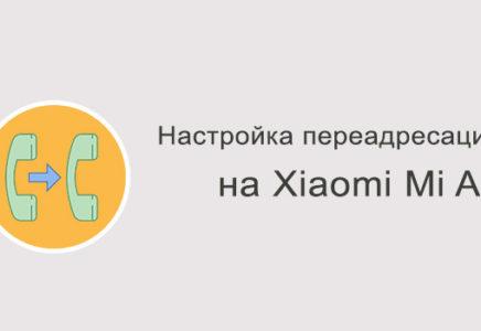 Как настроить переадресацию на Xiaomi Mi A1?