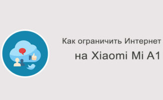 Ограничение интернет-доступа на Xiaomi Mi A1