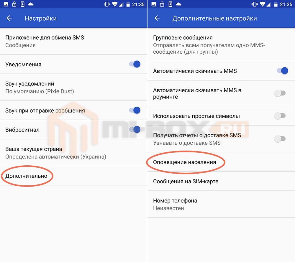 Как отключить оповещения населения на Xiaomi Mi A1