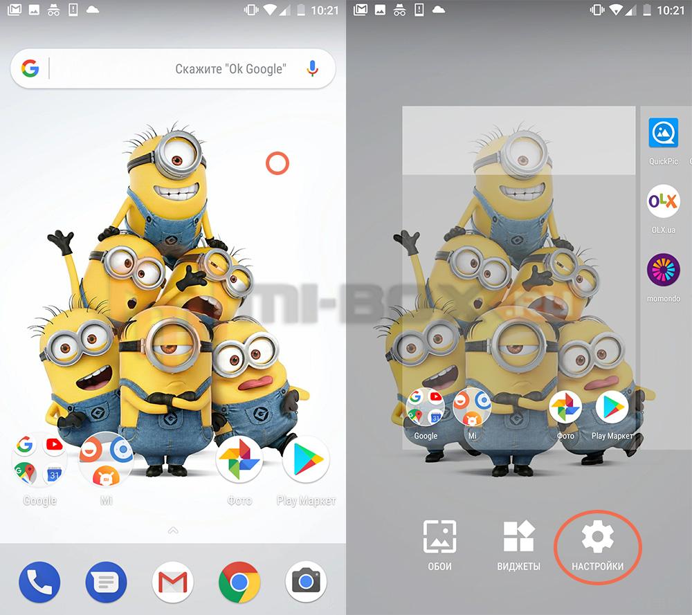 Как убрать Гугл-поиск на Xiaomi Mi A1