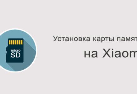 Как вставить карту памяти в Xiaomi?