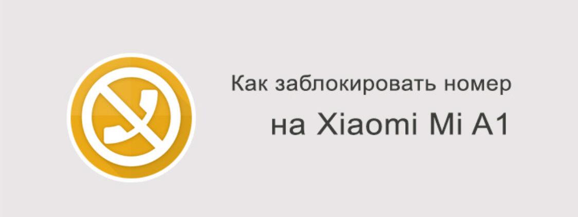 Как заблокировать номер на Xiaomi Mi A1