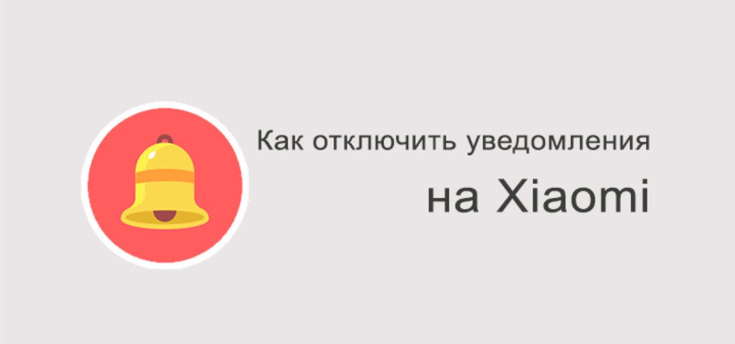 Как отключить уведомления на Xiaomi?