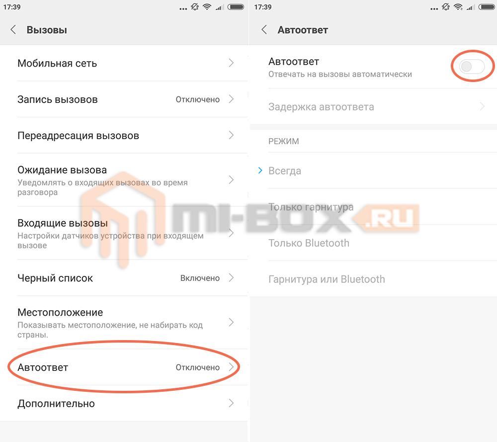 Как включить автоответ звонка на Xiaomi