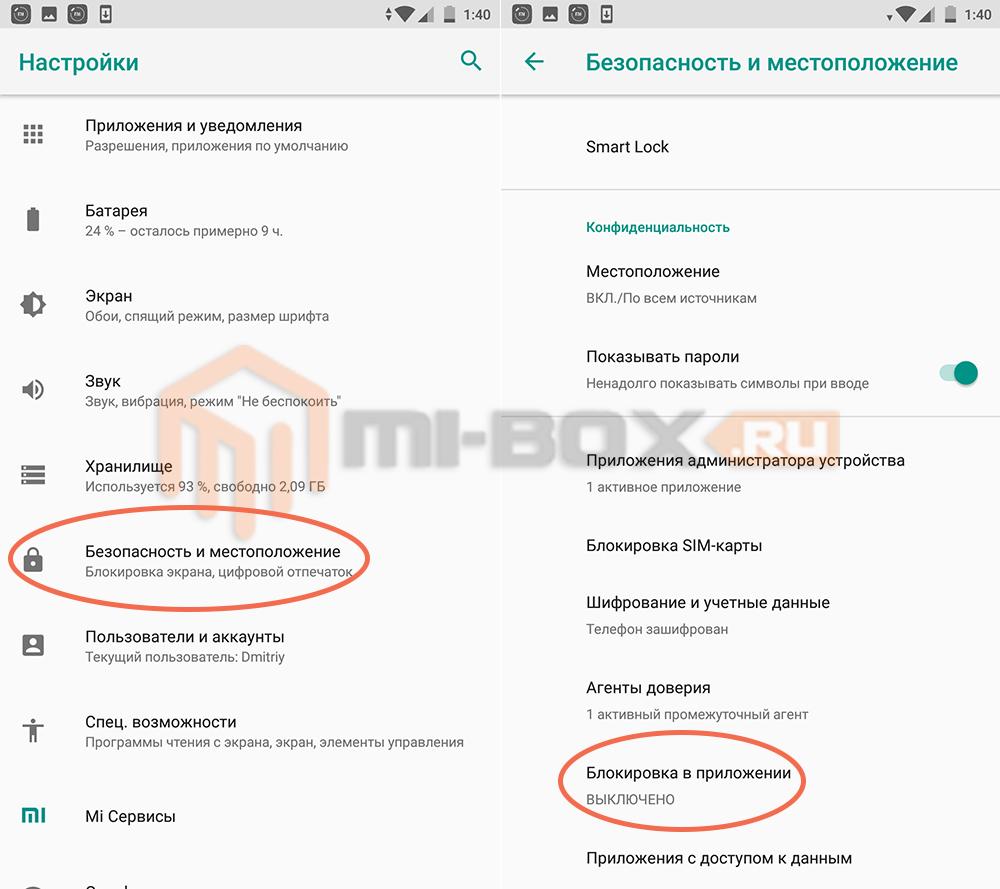 Блокировка в приложении на Xiaomi Mi A1