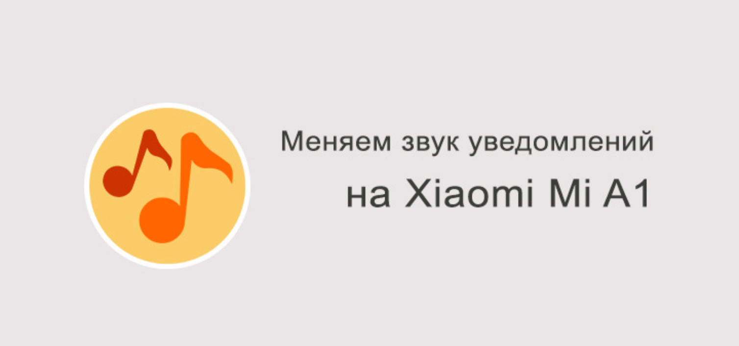 Как изменить звук уведомлений на Xiaomi Mi A1?
