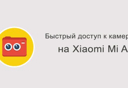 Как быстро запустить камеру на Xiaomi Mi A1?