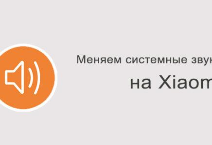 Как изменить звук блокировки на Xiaomi?