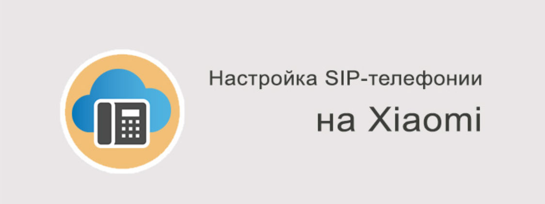 Как настроить на смартфонах Xiaomi SIP-телефонию?