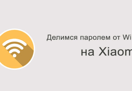 Как узнать забытый пароль от подключенной WiFi сети на Xiaomi?