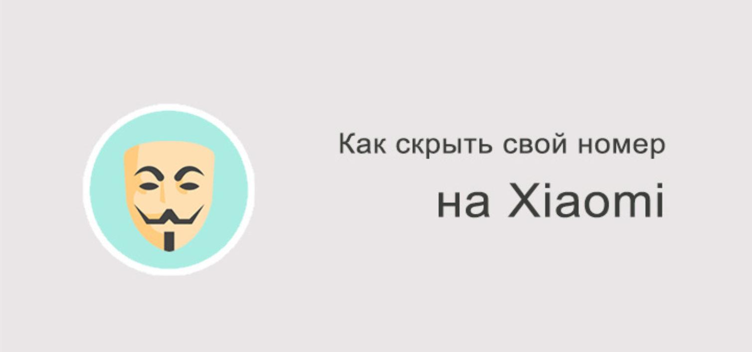 Как скрыть номер телефона на Xiaomi?