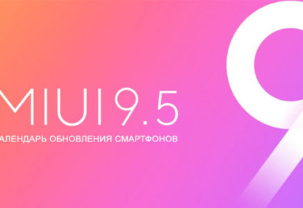 Когда ждать обновление MIUI 9.5 на смартфон Xiaomi?