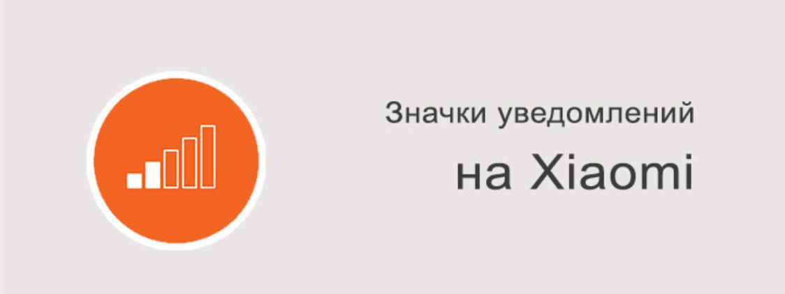 Что означают значки на телефоне Xiaomi?