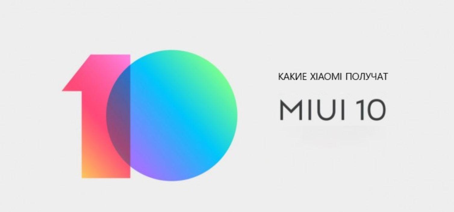 Какие смартфоны получат MIUI 10?