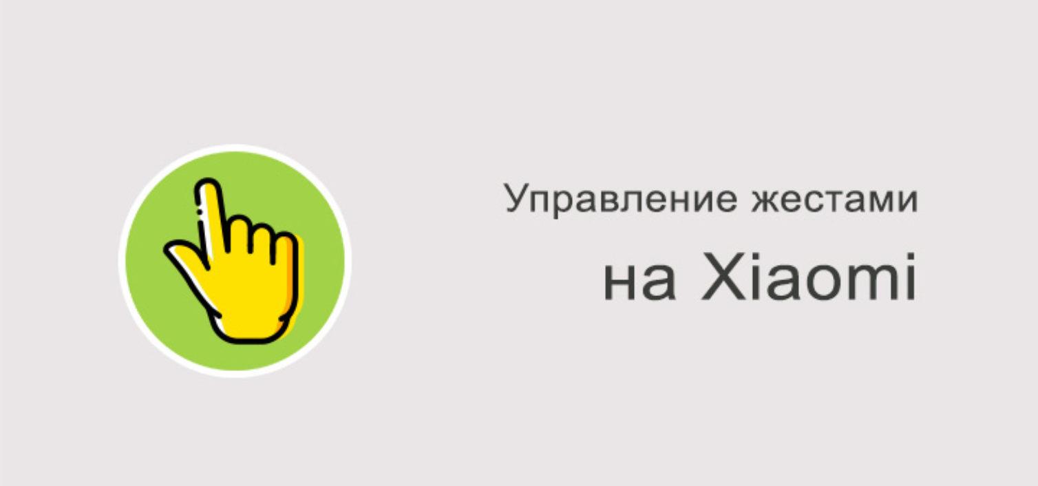 Как включить жесты на Xiaomi?