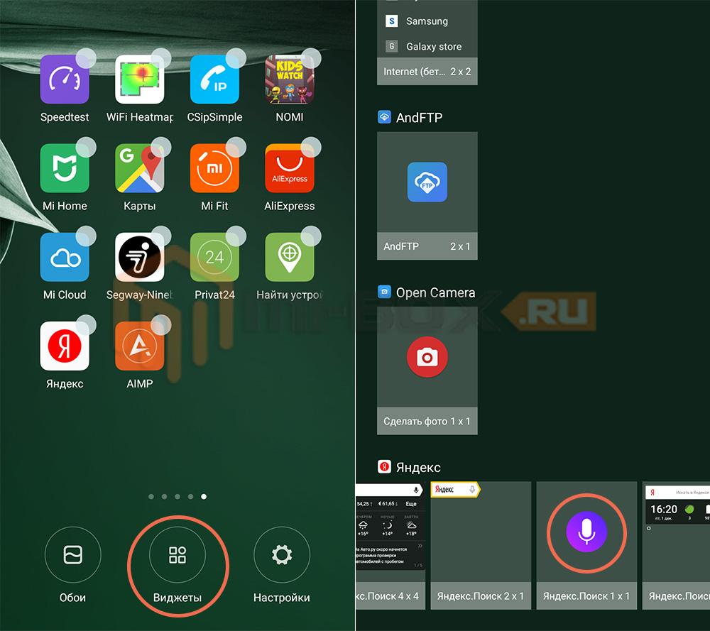 Как разместить виджет Алисы на Xiaomi Redmi