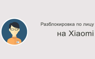 Разблокировка по лицу на Xiaomi (Face ID)
