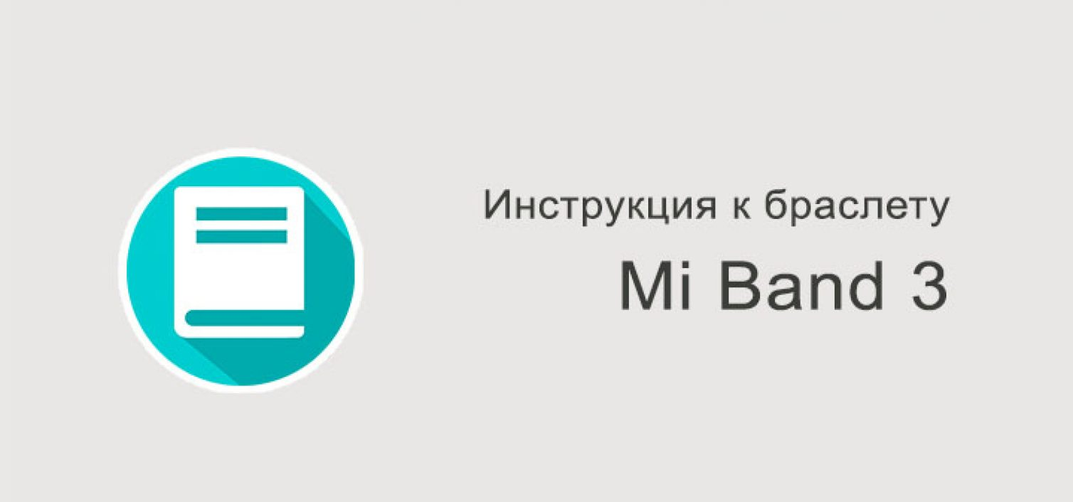 Xiaomi Mi Band 3 — инструкция на русском