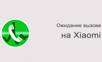 Как включить ожидание вызова на Xiaomi