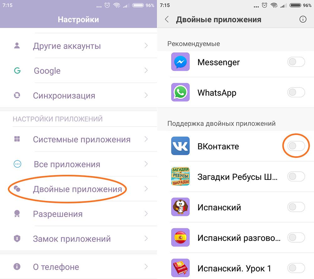Двойные приложения на смартфонах Xiaomi - настройка