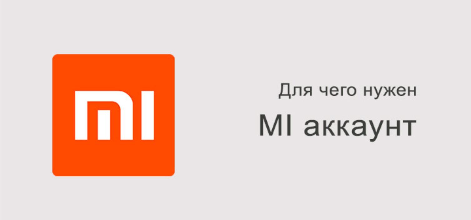 MI аккаунт в Xiaomi – что это и для чего нужно?