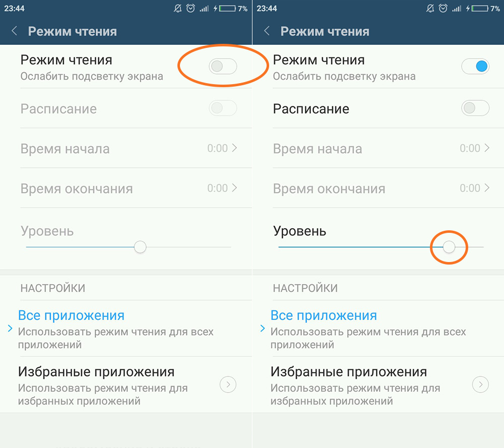 Как настроить режим чтения на Xiaomi - настройка яркости