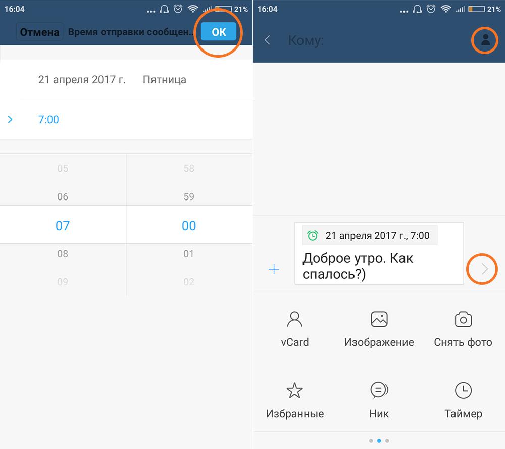 Как отправить смс в определенное время на Xiaomi