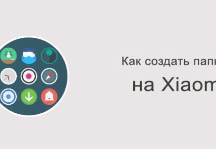 Как создать папку на Xiaomi?