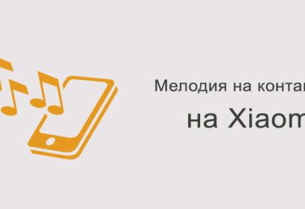 Как установить мелодию на звонок на Xiaomi