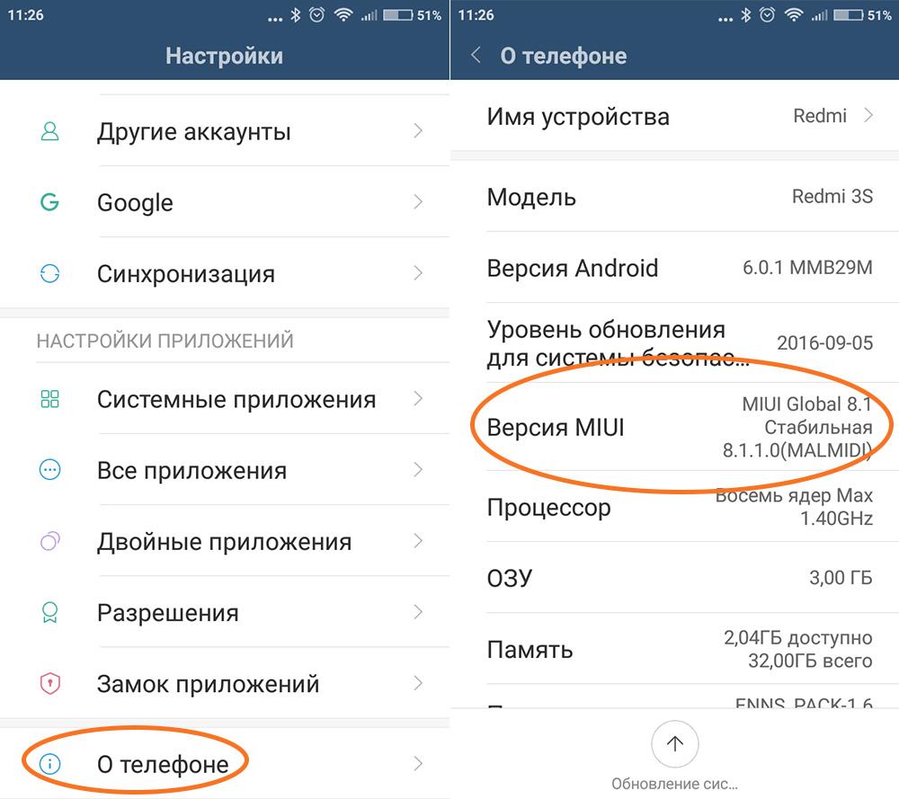 Как узнать версию прошивки на Xiaomi