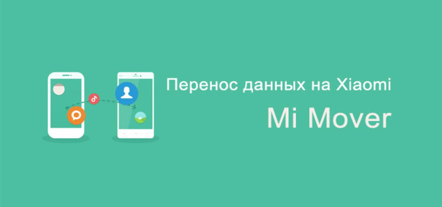 Mi Mover – перенос данных на Xiaomi
