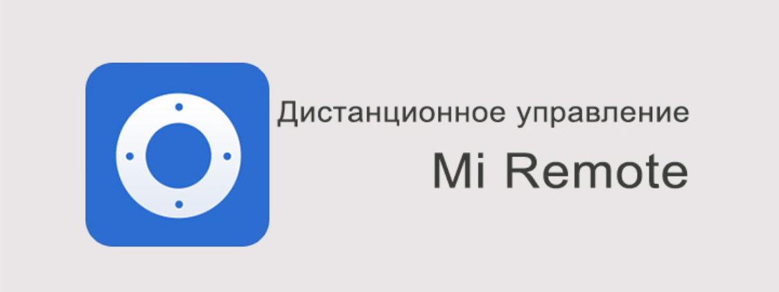 Mi Remote – дистанционное управление от Xiaomi