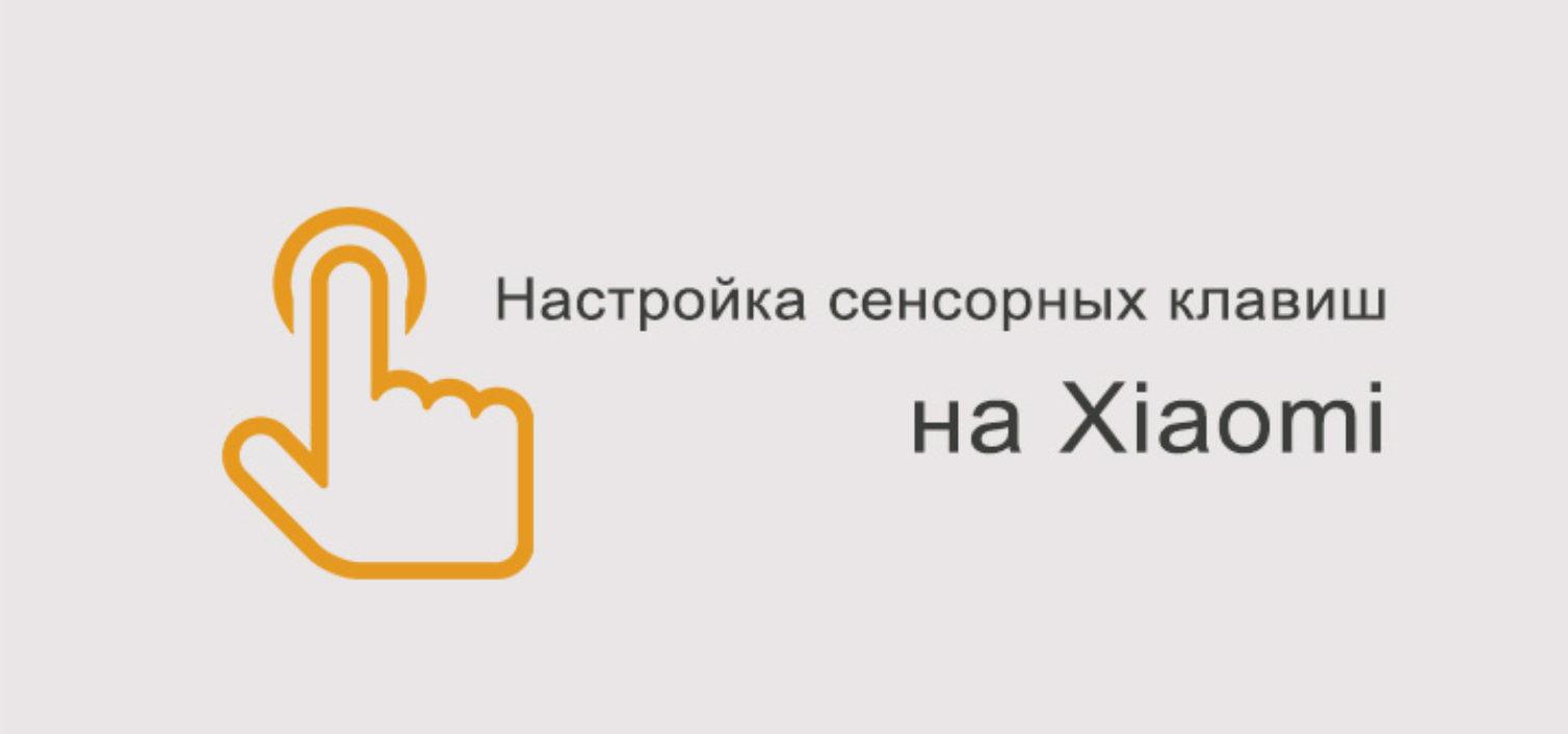 Настройка сенсорных клавиш на Xiaomi