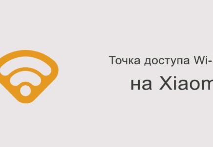 Смартфон Xiaomi как точка доступа WiFi