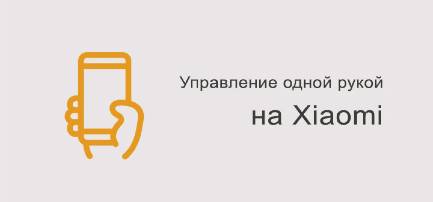 Управление одной рукой на Xiaomi