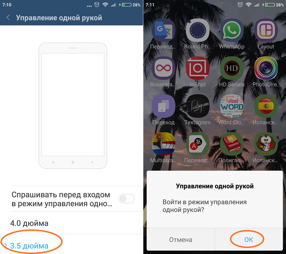 Управление одной рукой на смартфонах Xiaomi - активация