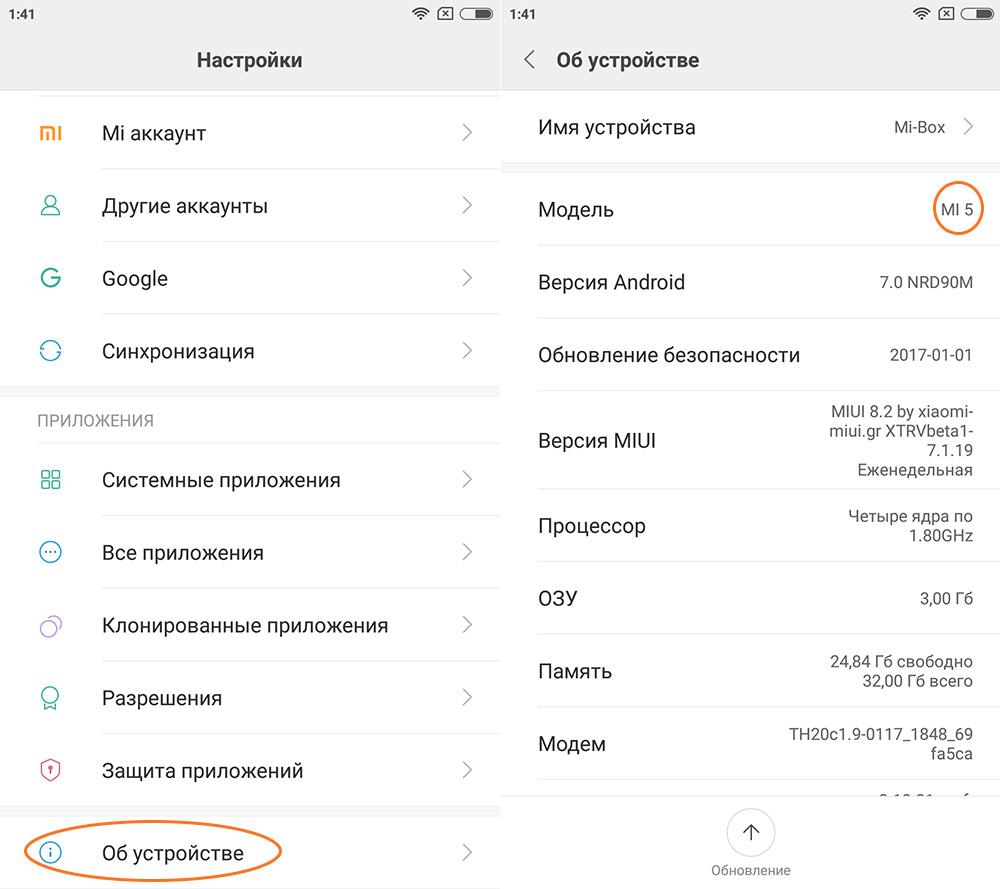 Узнать модель Xiaomi через настройки