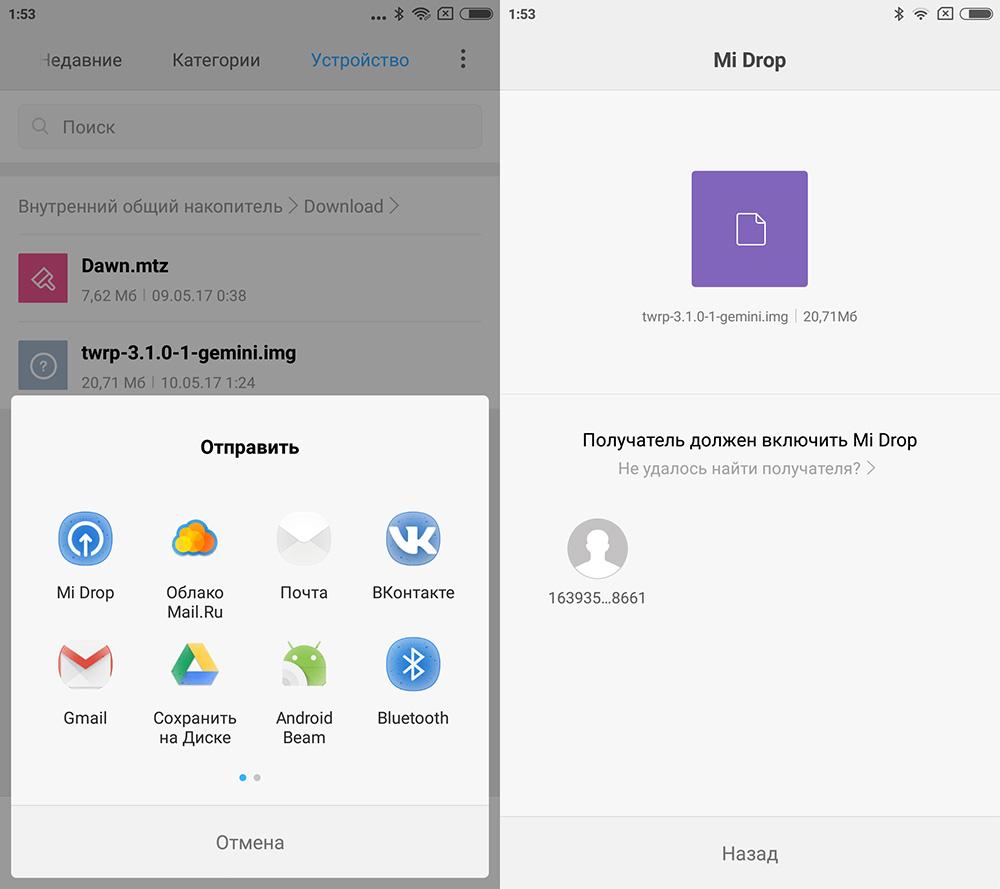 Что такое Mi Drop на Xiaomi Redmi